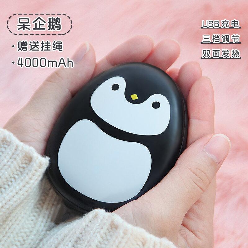 USB暖手寶 暖手寶充電寶兩用二合一usb冬季隨身迷你手握自發熱蛋便攜暖寶寶【MJ1775】