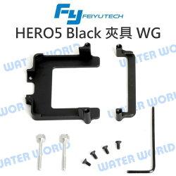 【中壢NOVA-水世界】Feiyu 飛宇 FY GOPRO HERO5 Black 專用夾具 穩定器 WG系列 公司貨