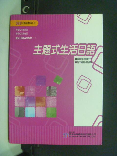 【書寶二手書T7/語言學習_KEX】主題式生活日語_甦活編製