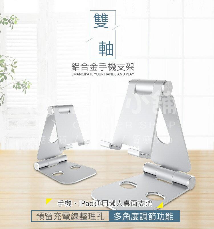 【現貨】第三代桌面支架 鋁合金屬支架 手機平板通用支架 懶人支架 可摺疊 ipad支架 網紅直播支架 手機架【C03】