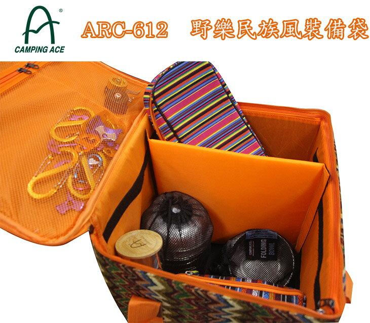 野樂民族風裝備袋 ARC-612 野樂 Camping Ace