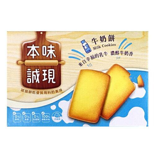 宏亞 本味誠現 牛乳餅 60g