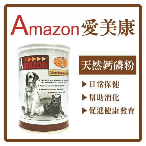 【力奇】愛美康 天然鈣磷粉 200g-190元>可超取(F093A02)