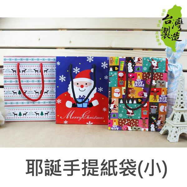 珠友文化:珠友GB-05013-5耶誕手提紙袋禮物袋(小)