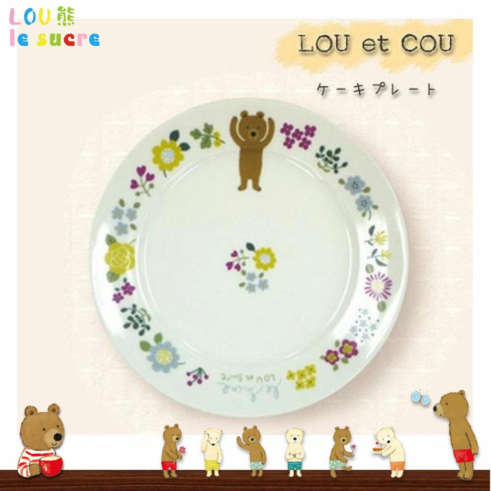 日本製 le sucre LOU熊 陶瓷盤 花 蛋糕盤 水果盤 點心盤 餐具 平盤 日本進口正版 217739