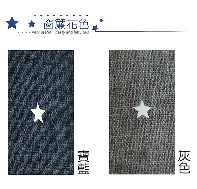 【巴芙洛】棉麻鏤空星星-遮光窗簾-兩款顏色 4