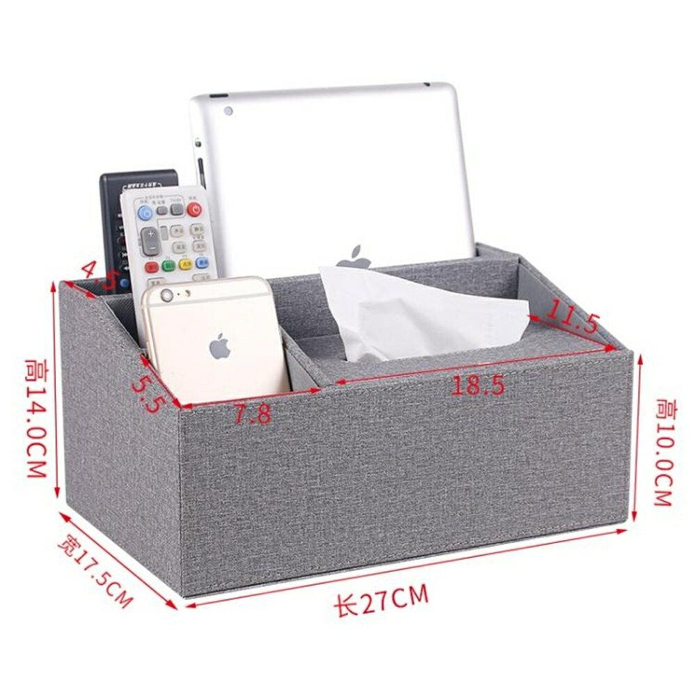皮質紙巾盒客廳創意歐式家用抽紙盒北歐多功能遙控器收納盒紙抽盒 錢夫人小鋪