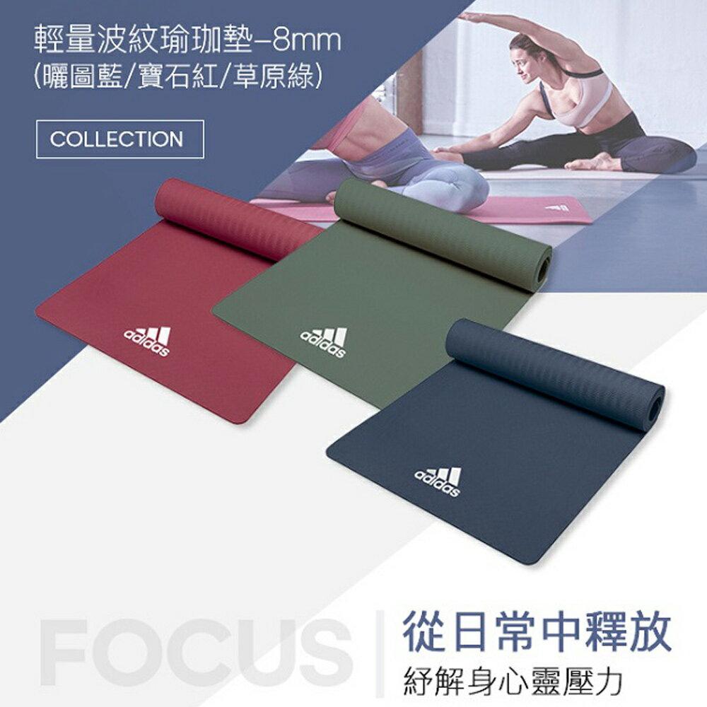 【Adidas愛迪達】輕量波紋瑜珈墊-8mm(共兩色) 4
