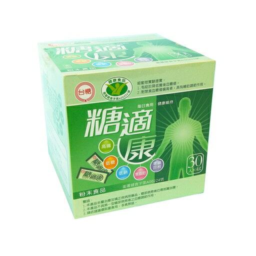 【小資屋】台糖生技糖適康30包/盒(健康食品認證;4g/包)效期:2019.11