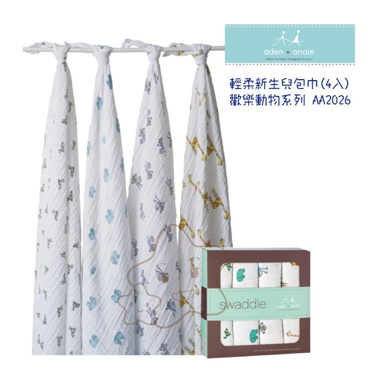 【大成婦嬰】美國 aden+anais 輕柔新生兒包巾(4入/組) 1