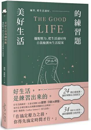 美好生活的練習題:擺脫壓力、把生活過好的自我檢測與生活提案 - 限時優惠好康折扣