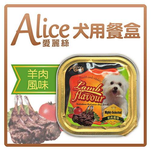 【盤點出清】愛麗絲犬用餐盒-羊肉風味100g-特價16元>可超取(C901A04)