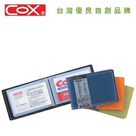COX 三燕 NC-04H 橫式時尚證件夾 / 本