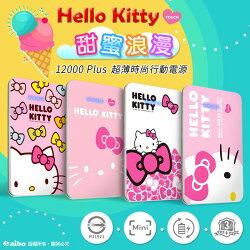 【Hello Kitty】甜蜜浪漫 12000 Plus 極致輕薄行動電源 正版授權  現領優惠券 威叔叔百貨城堡