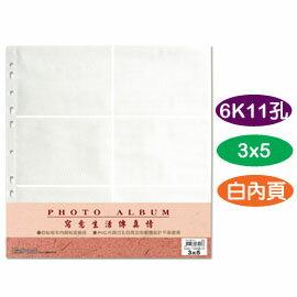 珠友 PH-06115 6K11孔3x5內頁 (白)