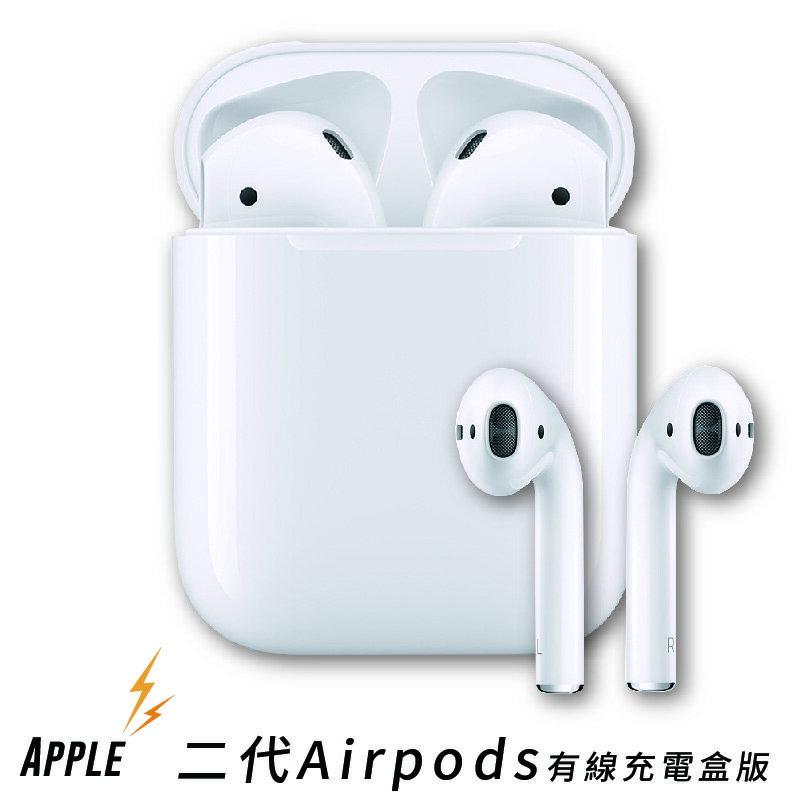 【公司貨】AirPods 新二代無線藍芽耳機 附有線充電盒 原廠公司貨 蘋果耳機 真無線 運動 無線耳機 高音質耳機
