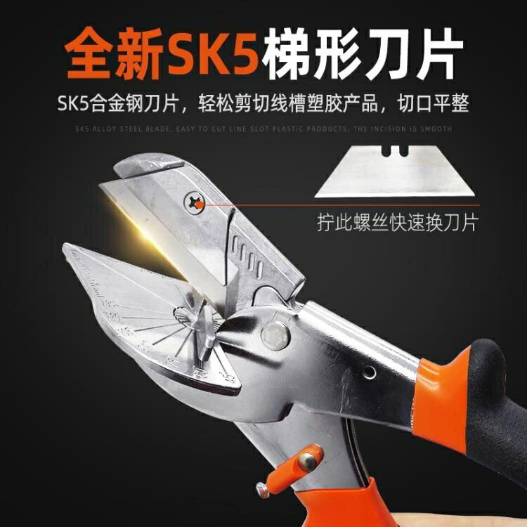 修边器 線槽角度剪剪刀直角45度90度萬能多功能U型 【無憂百貨鋪】