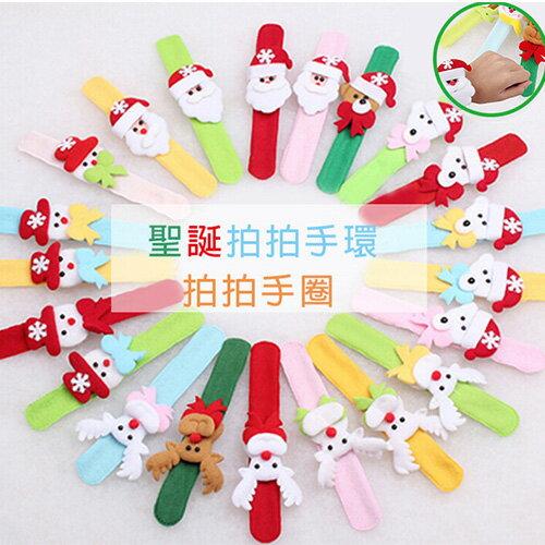 WallFree窩自在★聖誕拍拍圈手環 聖誕派對 交換禮物 耶誕節禮品 / 麋鹿 雪人 聖誕老公公 北極熊