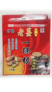 神龍老薑加味一條根精油貼布(7片裝)溫熱型