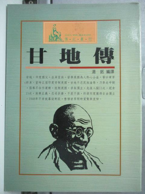 【書寶二手書T5/傳記_HOV】甘地傳(傳記叢刊)_湯銘