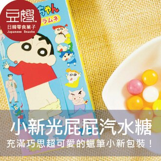 【豆嫂】日本零食 Orion 蠟筆小新光屁屁汽水糖
