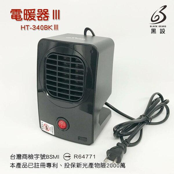 日野戶外~第三代電暖器BLACKGEARS黑設HT-340WIII電暖器暖器露營帳篷暖器暖爐取暖器露營神器居家暖器迷你暖器露營用品