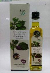 即期良品 禾農 紫蘇籽油(紫蘇油) 250ml/瓶 亞麻酸含量超過60% ~惜福品~