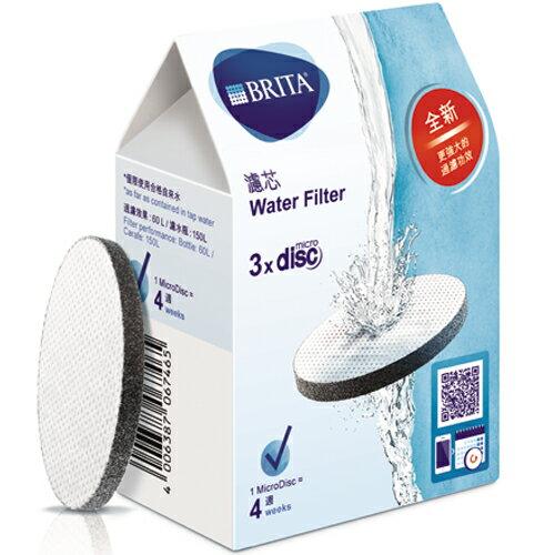 德國 BRITA Filter Disc 濾芯片 (3入組)