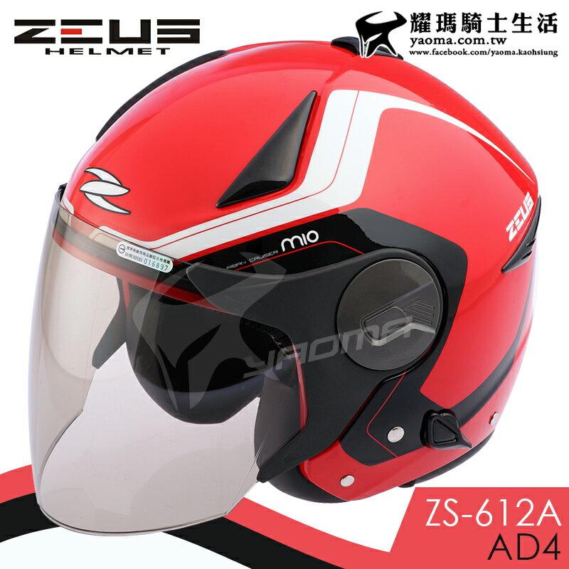 贈好禮 ZEUS安全帽 ZS-612A AD4 紅白 內藏墨鏡 防雨止水條 半罩帽 3 / 4罩 通勤 耀瑪騎士機車部品 0