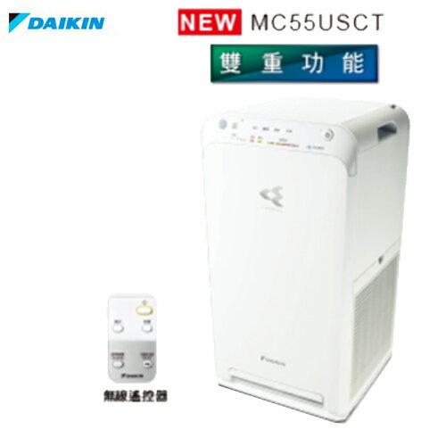 DAIKIN 大金 MC55USCT 閃流空氣清淨機 12.5坪 主動離子 閃流放電