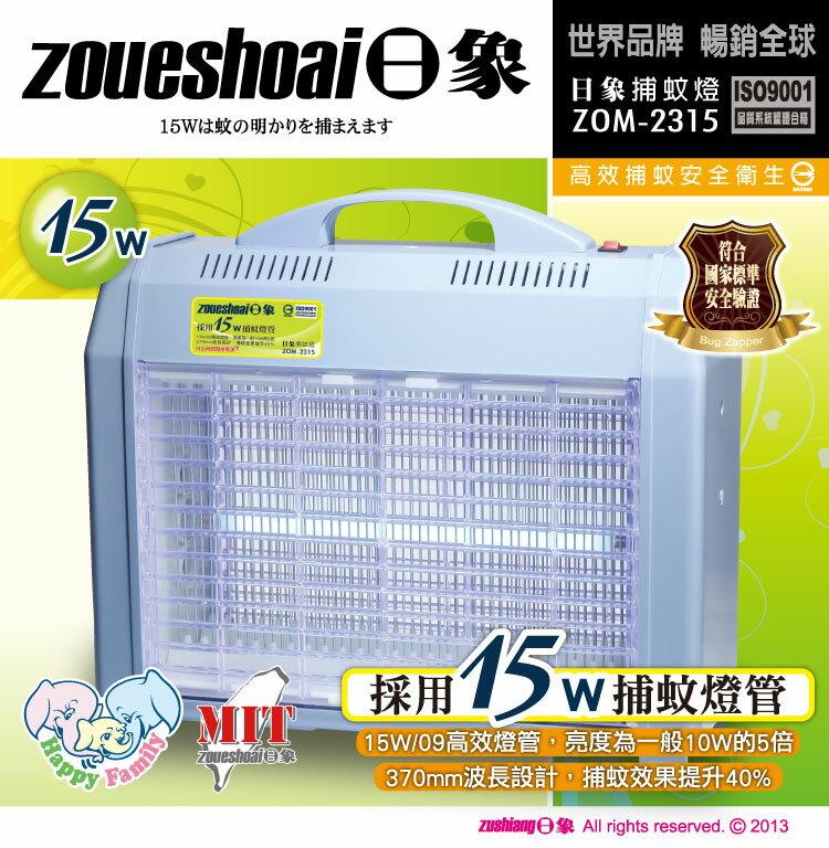 【日象】15W 橫式捕蚊燈《ZOM-2315》