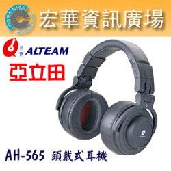 ALTEAM 亞立田 AH-565 頭戴式耳機