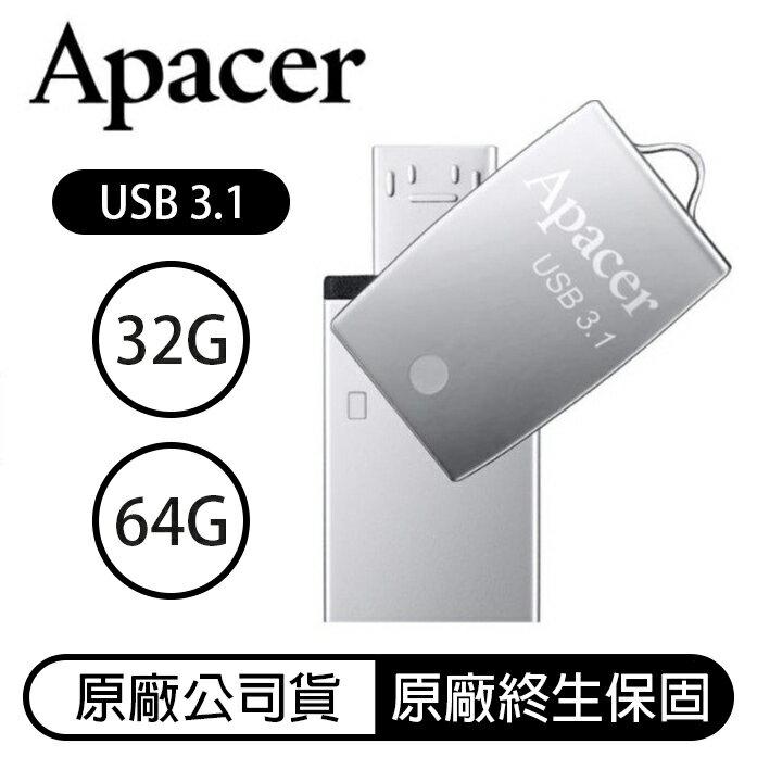 Apacer AH750 USB3.1 32G 64G 雙用隨身碟 Micro USB OTG 32GB 雙用碟 合金