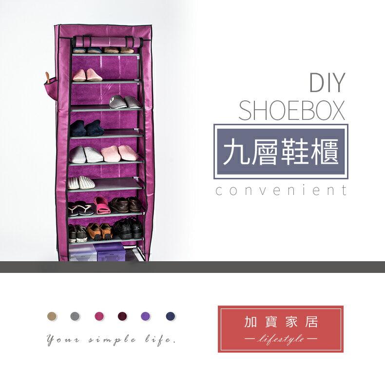 拖鞋架 鞋櫃 鞋架│單排九層 DIY組合防塵鞋櫃 置物櫃 收納櫃 置物架 收納箱