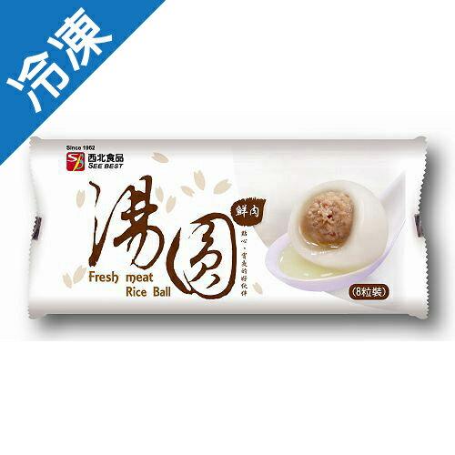 西北鮮肉湯圓150G (8粒)/盒【愛買冷凍】