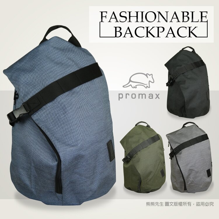 《熊熊先生》超值75折 Promax 時尚餃子包 RE1501A  防盜扣環 超大容量 13吋筆電後背包 雙肩包