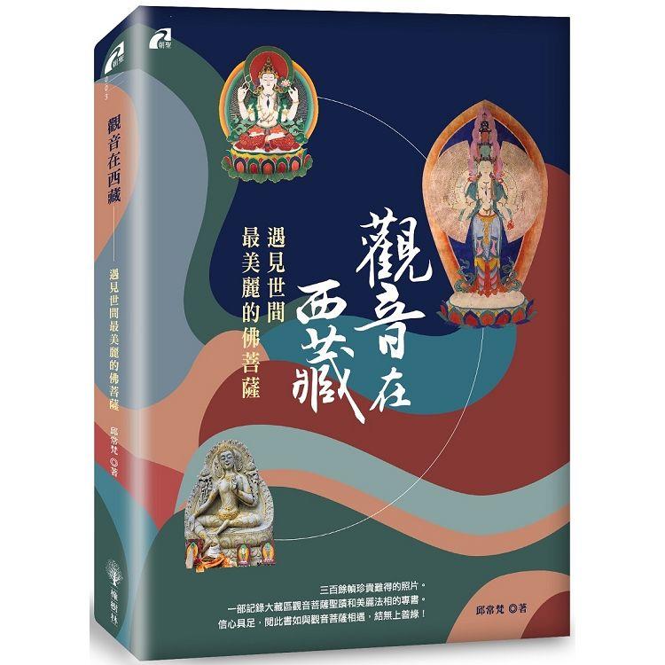 觀音在西藏:遇見世間最美麗的佛菩薩 | 拾書所