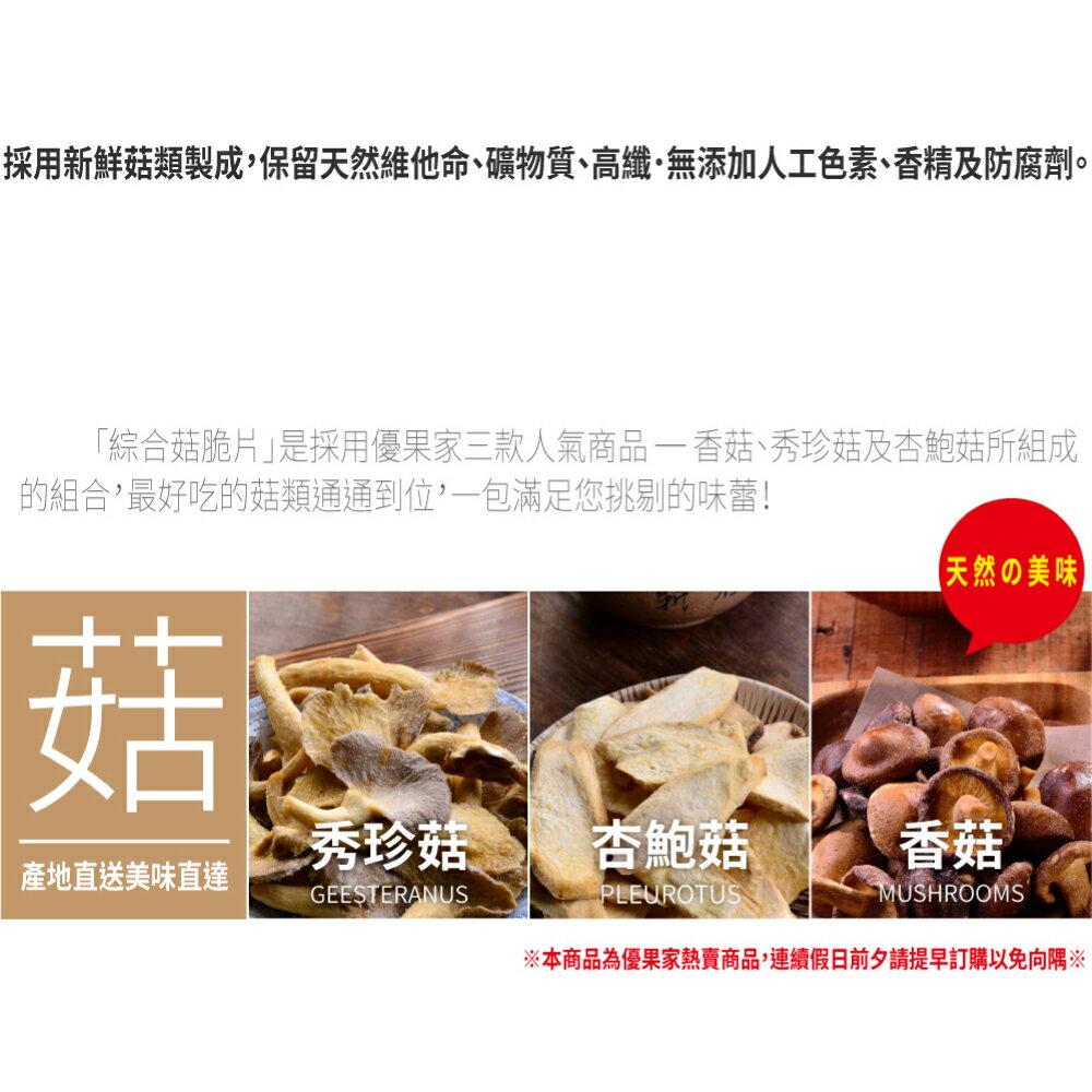 綜合菇脆片100公克【每日優果】 2