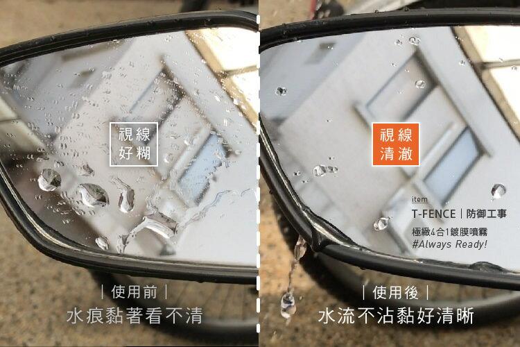 T-FENCE 防御工事極緻4合1鍍膜噴霧(250ml) [大買家] 5