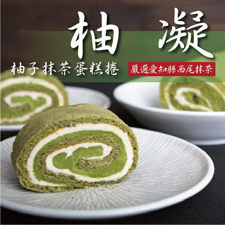 【七見櫻堂】柚凝★柚子抹茶蛋糕捲-長條★ - 限時優惠好康折扣