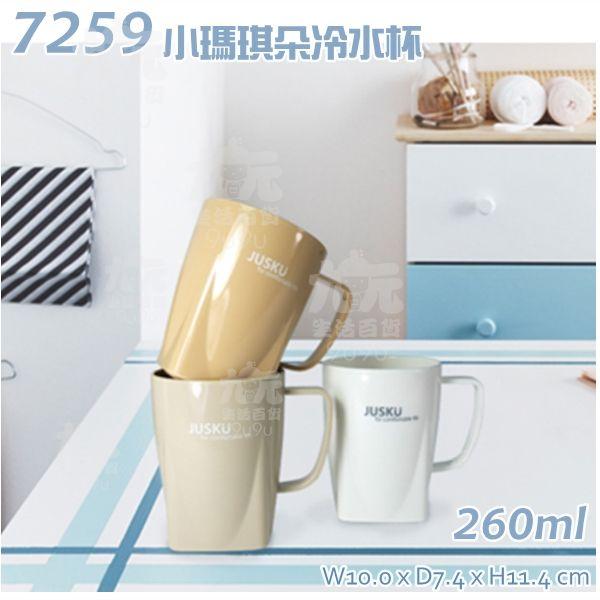 【九元生活百貨】佳斯捷 7259 小瑪琪朵冷水杯/260ml 咖啡杯 杯子