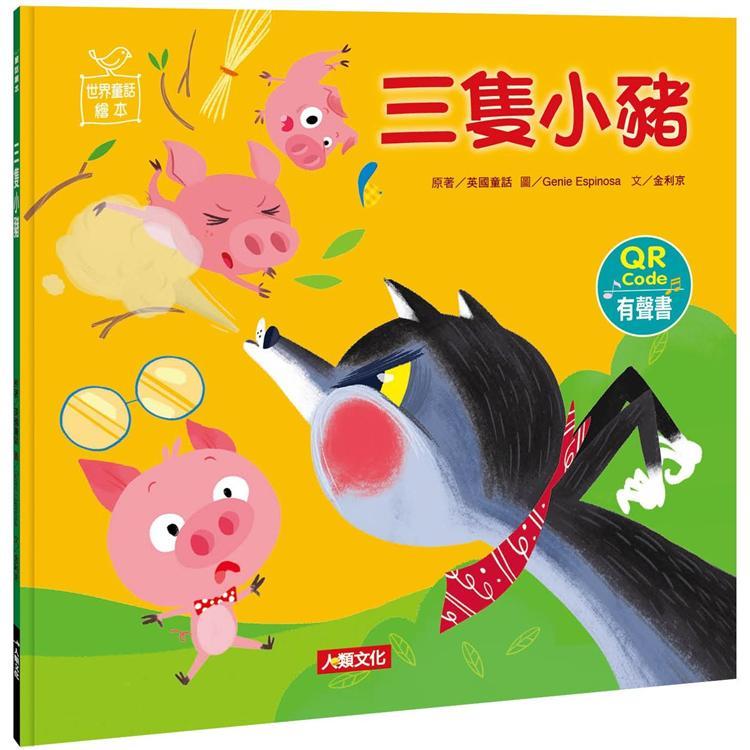 世界童話繪本:三隻小豬(QR Code有聲書) 0