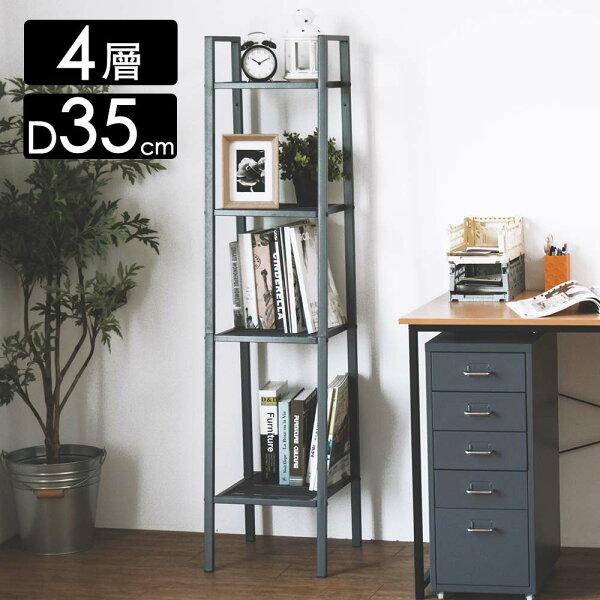 收納櫃置物架諾頓A型四層置物架35cm完美主義【S0059】