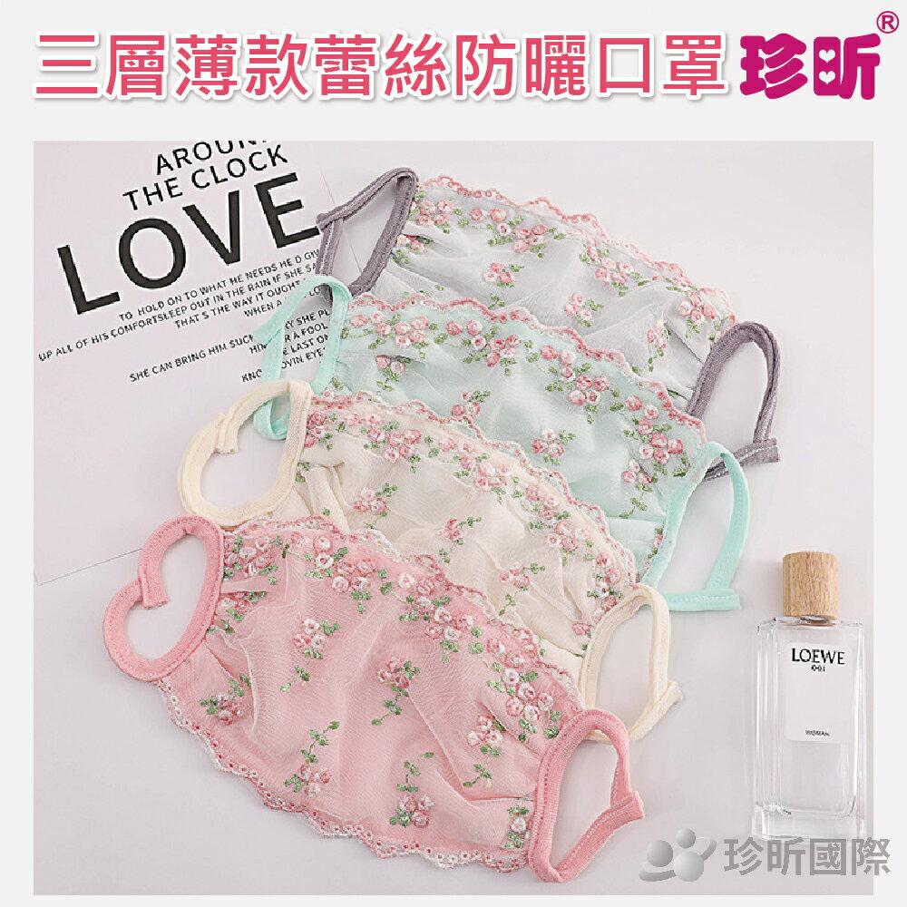 【珍昕】三層薄款蕾絲防曬口罩~顏色隨機(約21x14cm)/防曬口罩/蕾絲口罩/口罩