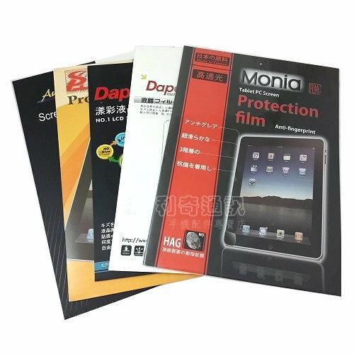 利奇通訊 防指紋霧面螢幕保護貼 ASUS PadFone 2 Station A68 (平板用)