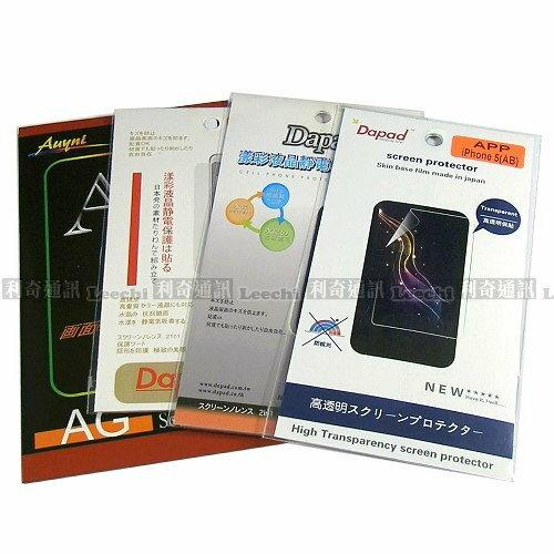 防指紋/磨砂霧面螢幕保護貼 HTC One Dual 802d (亞太)