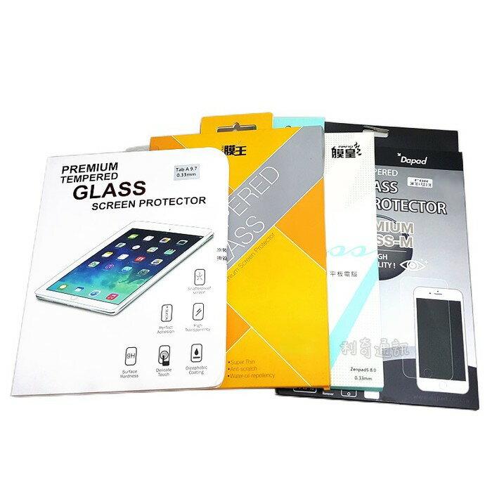 鋼化玻璃保護貼 iPad Air / Air 2 / iPad Pro 9.7 / New iPad 9.7 平板
