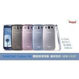 【Dapad】超薄磨砂背蓋 Samsung i9190 Galaxy S4 mini 送專用螢幕保護貼