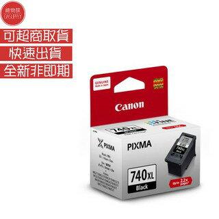 【原廠/原裝/平輸】CANON PG-740XL 黑色高容量墨水匣