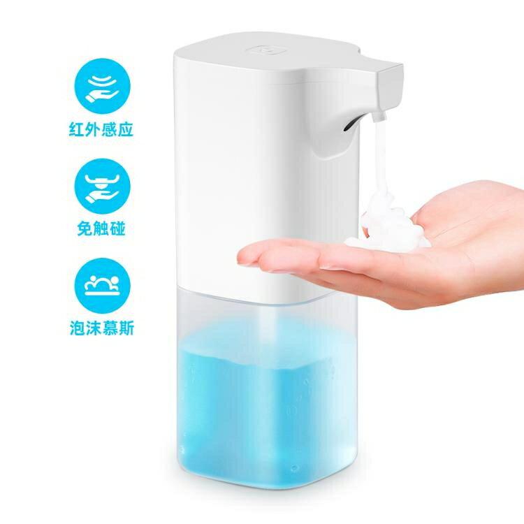 皂液機洗手清潔自動泡沫洗手機出泡沫洗手機皂液消毒殺菌 概念3C